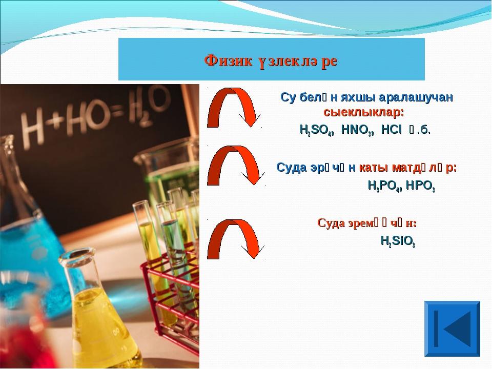 Физик үзлекләре Су белән яхшы аралашучан сыеклыклар: H2SO4, HNO3, HCI һ.б. Су...