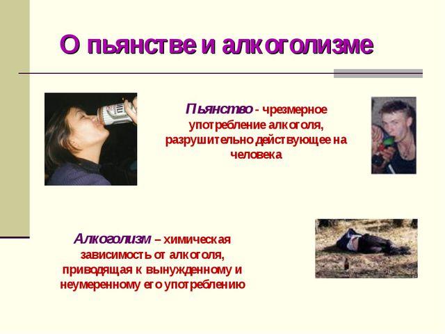 О пьянстве и алкоголизме Пьянство - чрезмерное употребление алкоголя, разруши...