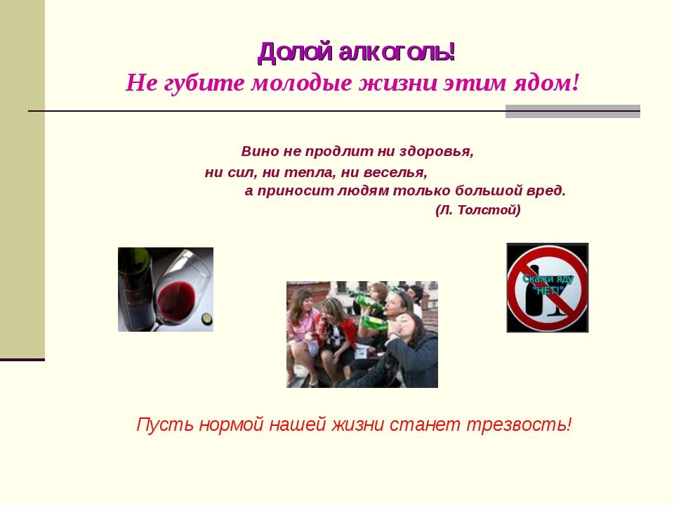Долой алкоголь! Не губите молодые жизни этим ядом! Вино не продлит ни здоров...
