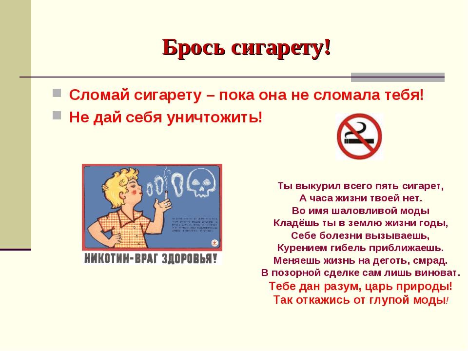 Брось сигарету! Сломай сигарету – пока она не сломала тебя! Не дай себя уничт...