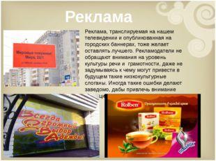 Реклама Реклама, транслируемая на нашем телевидении и опубликованная на город