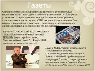 Газеты Согласно исследованию журналиста Ники Олиной речевая культура населени