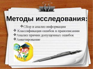 Методы исследования: Сбор и анализ информации Классификация ошибок в правопис
