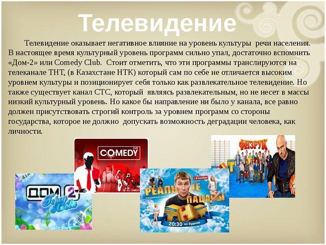 Телевидение Телевидение оказывает негативное влияние на уровень культуры реч...