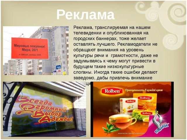 Реклама Реклама, транслируемая на нашем телевидении и опубликованная на город...