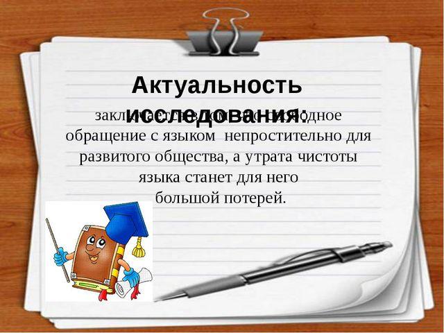 Актуальность исследования: заключается в том, что свободное обращение с языко...
