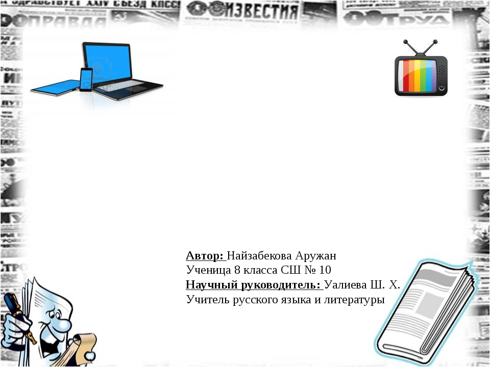 Научный проект на тему: «Влияние интернета и СМИ на нашу речь» Автор: Найзабе...