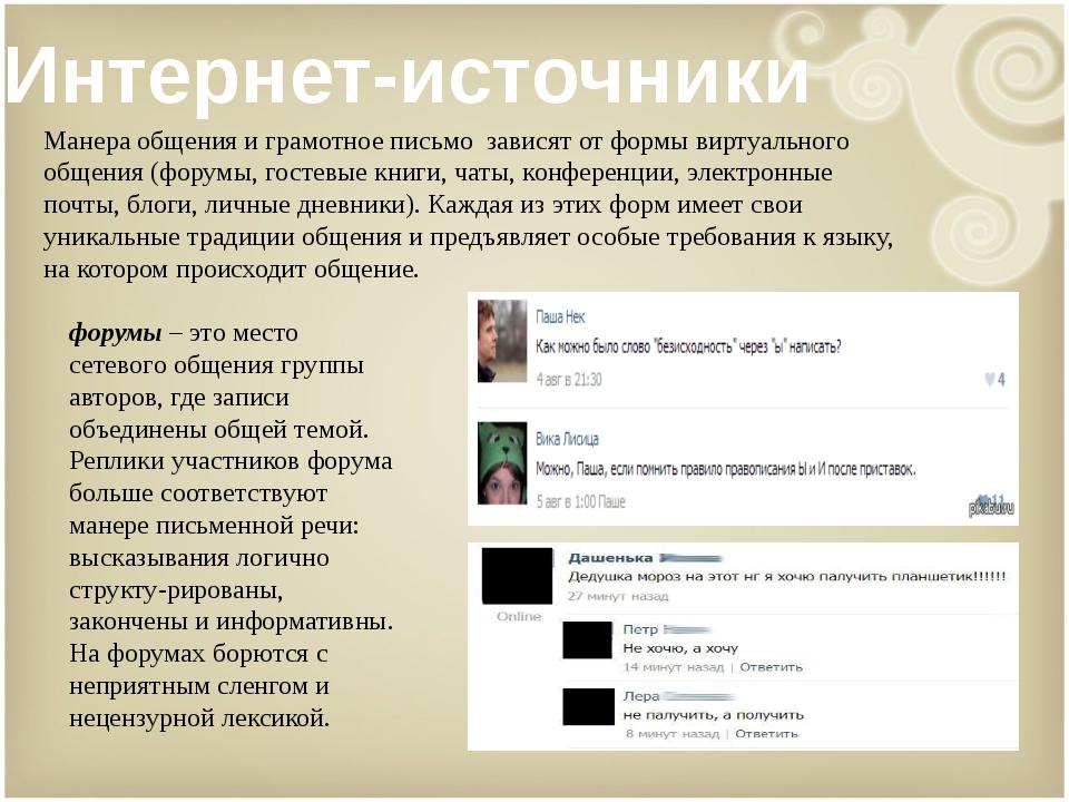 Интернет-источники Манера общения и грамотное письмо зависят от формы виртуал...