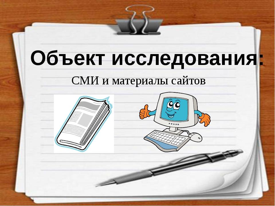 Объект исследования: СМИ и материалы сайтов