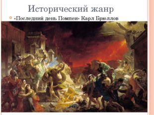 Тестирование 1. Картина Айвазовского «Девятый вал» относится к жанру: а. Бата