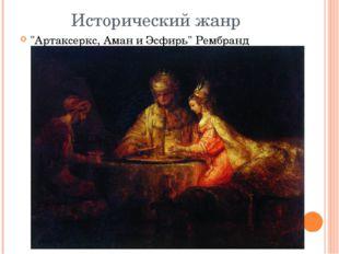 Мифологический жанр МИФОЛОГИЧЕСКИЙ — посвящен событиям и героям, о которых ра