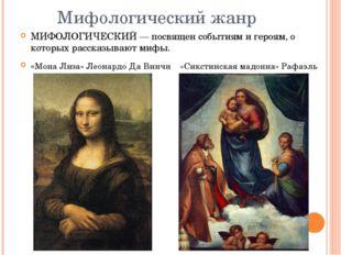 Натюрморт НАТЮРМОРТ — жанр изобразительного искусства, показывающий неодушевл