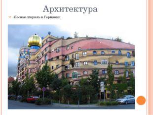 Архитектура Дом-библиотека в Беларуси