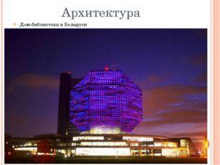 Архитектура Дом Центросоюза в Москве, Ле Корбюзье.