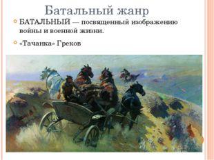 Батальный жанр «Переход Суворова через Альпы» В. Суриков