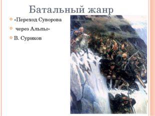 Батальный жанр «Бурлаки на Волге» Репин