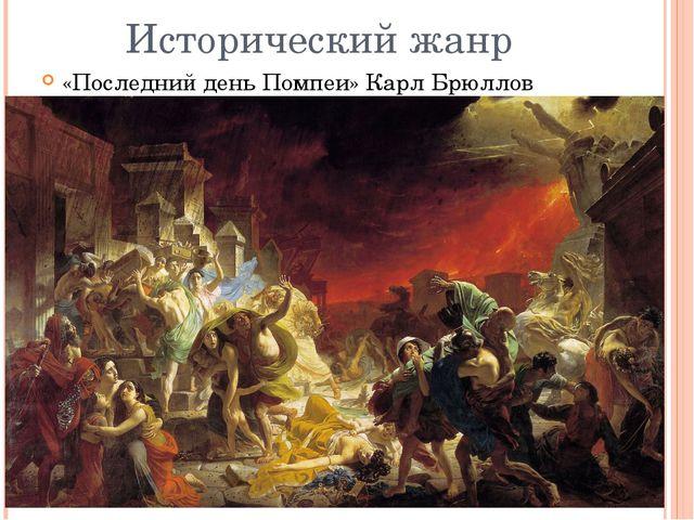 Тестирование 1. Картина Айвазовского «Девятый вал» относится к жанру: а. Бата...