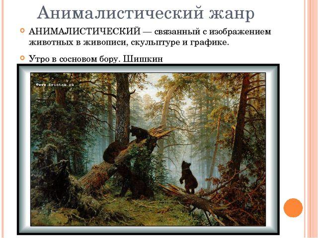 Исторический жанр ИСТОРИЧЕСКИЙ — один из основных жанров изобразительного иск...