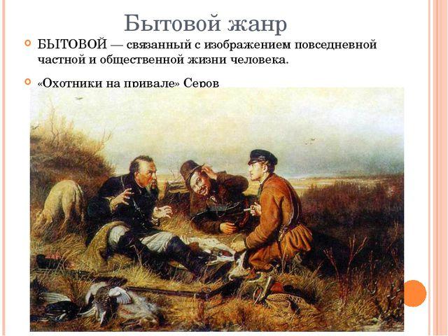 Исторический жанр «Петр 1 допрашивает своего сына царевича Алексея» Ге