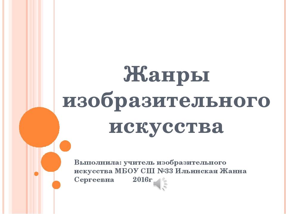 Анималистический жанр АНИМАЛИСТИЧЕСКИЙ — связанный с изображением животных в...