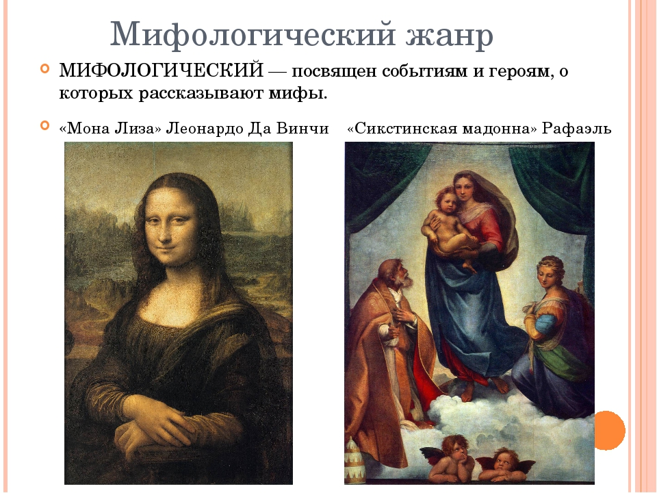 Натюрморт НАТЮРМОРТ — жанр изобразительного искусства, показывающий неодушевл...