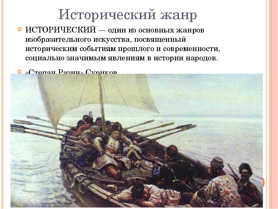 Исторический жанр «Взятие снежного городка» Суриков