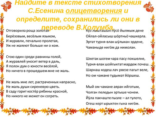 Найдите в тексте стихотворения С.Есенина олицетворения и определите, сохранил...
