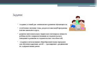 Задачи: создание условий для оптимального развития обучающегося; углубленное