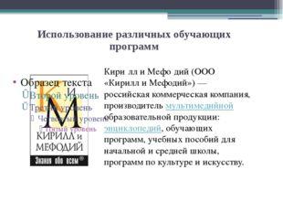 Использование различных обучающих программ Кири́лл и Мефо́дий (ООО «Кирилл и
