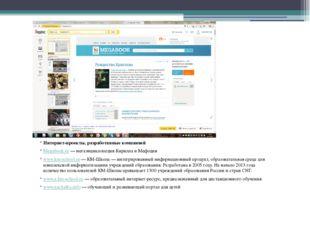 Интернет-проекты, разработанные компанией Megabook.ru— мегаэнциклопедия Кир