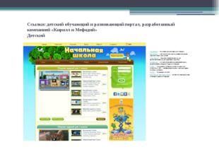 Ссылки: детский обучающий и развивающий портал, разработанный компанией «Кири