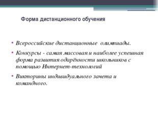 Форма дистанционного обучения Всероссийские дистанционные олимпиады. Конкурс