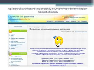 http://nsportal.ru/nachalnaya-shkola/materialy-mo/2012/08/08/predmetnye-olimp
