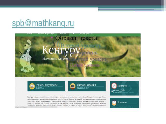 spb@mathkang.ru