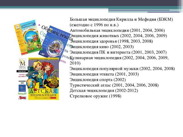 Большая энциклопедия Кирилла и Мефодия (БЭКМ) (ежегодно с 1996 по н.в.) Автом...