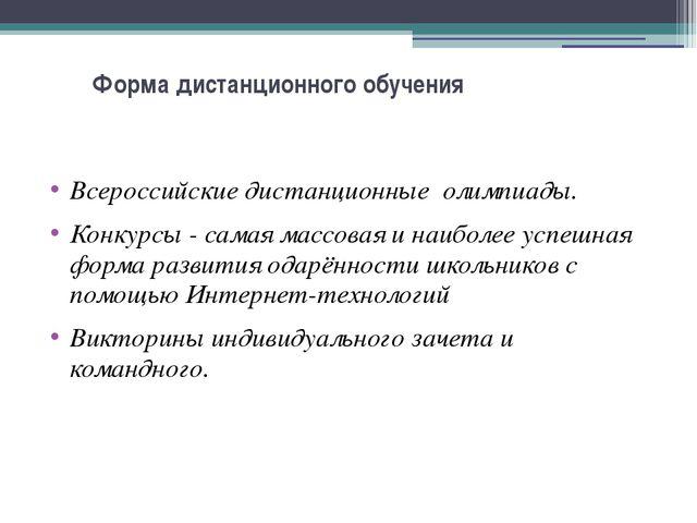 Форма дистанционного обучения Всероссийские дистанционные олимпиады. Конкурс...