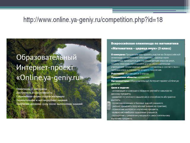 http://www.online.ya-geniy.ru/competition.php?id=18
