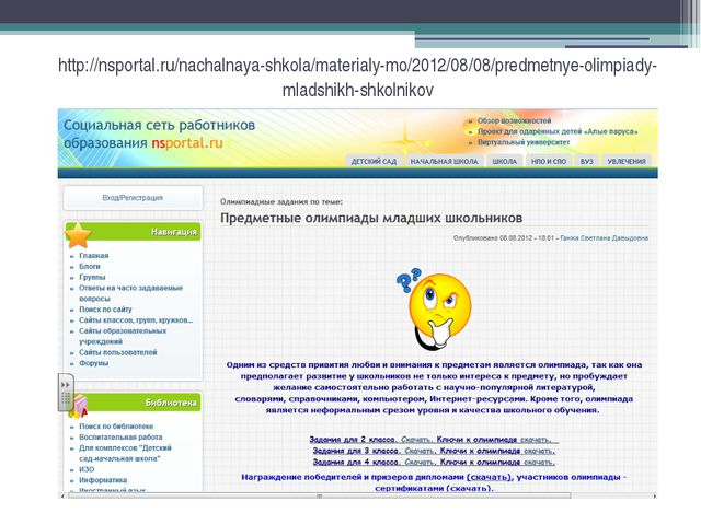 http://nsportal.ru/nachalnaya-shkola/materialy-mo/2012/08/08/predmetnye-olimp...