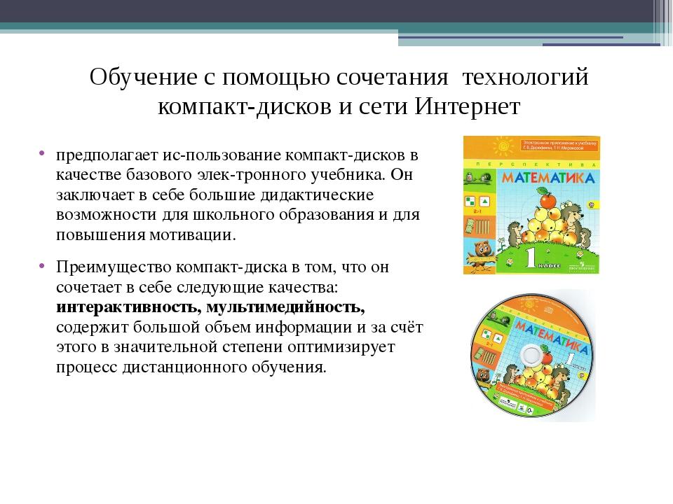 Обучение с помощью сочетания технологий компакт-дисков и сети Интернет предпо...