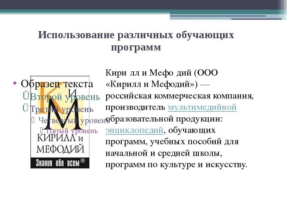 Использование различных обучающих программ Кири́лл и Мефо́дий (ООО «Кирилл и...