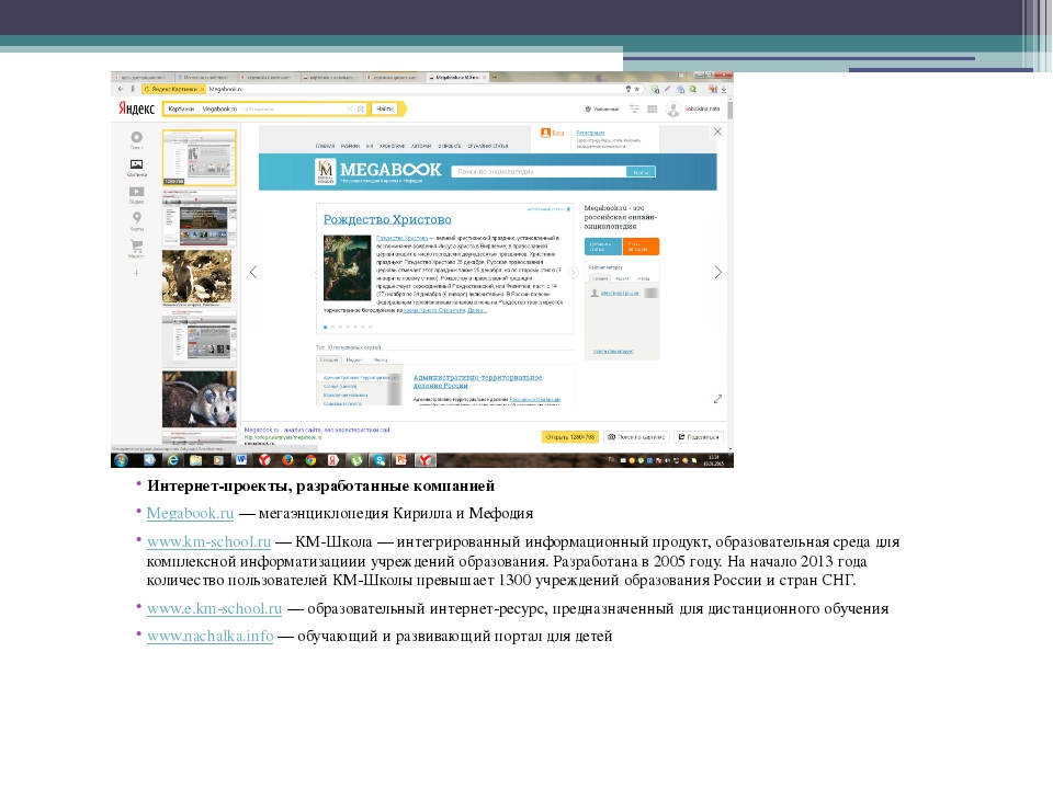 Интернет-проекты, разработанные компанией Megabook.ru— мегаэнциклопедия Кир...