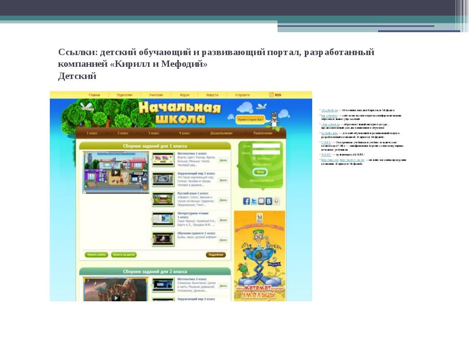 Ссылки: детский обучающий и развивающий портал, разработанный компанией «Кири...