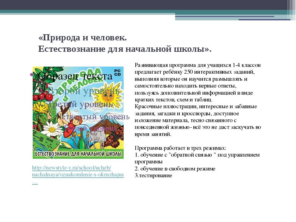 «Природа и человек. Естествознание для начальной школы». http://newstyle-y.ru...