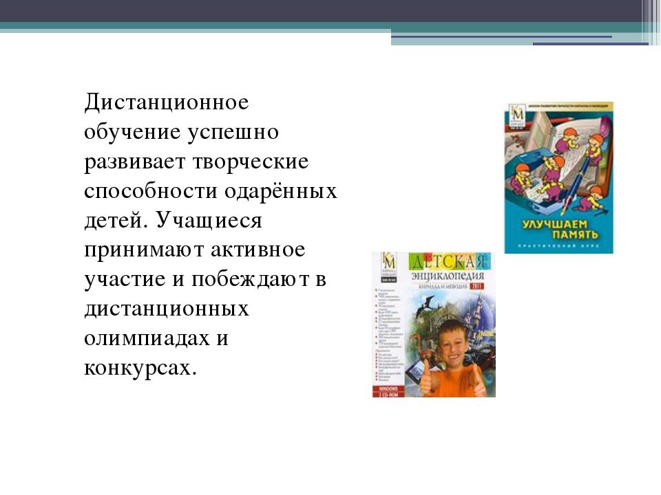Дистанционное обучение успешно развивает творческие способности одарённых дет...