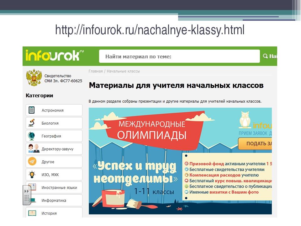 http://infourok.ru/nachalnye-klassy.html