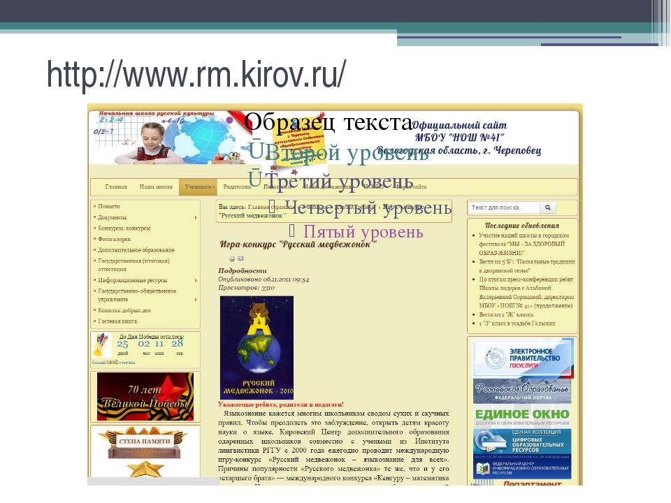 http://www.rm.kirov.ru/