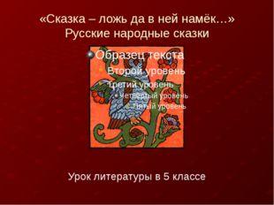 «Сказка – ложь да в ней намёк…» Русские народные сказки Урок литературы в 5