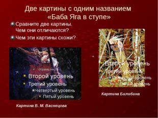 Две картины с одним названием  «Баба Яга в ступе» Сравните две картины. Чем