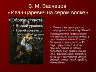В. М. Васнецов  «Иван-царевич на сером волке» Почему же героя русских народн