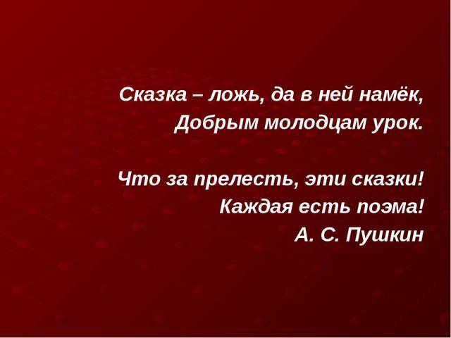 Сказка – ложь, да в ней намёк, Сказка – ложь, да в ней намёк, Добрым молодц...